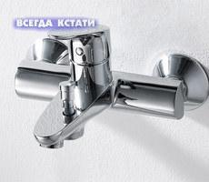 Смеситель для ванны с коротким изливом DROP DR0254