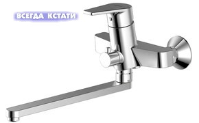 Смеситель для ванны и душа, излив 300 мм LINE LN1231